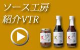 ソース工房 紹介VTR
